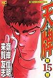 天牌 15 (ニチブンコミックス)