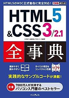 [小川 裕子, 加藤 善規, できるシリーズ編集部]のできるポケット HTML5&CSS3/2.1全事典 できるポケットシリーズ