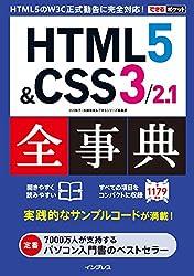 できるポケット HTML5&CSS3/2.1全事典 できるポケットシリーズ