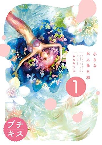 小さなお人魚日和 プチキス(1) (Kissコミックス)