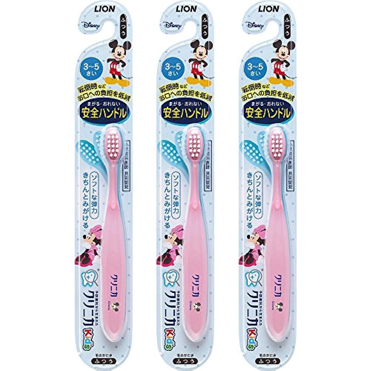 すべて保存する高めるクリニカKid's ハブラシ 3-5才用 3本(ピンク)