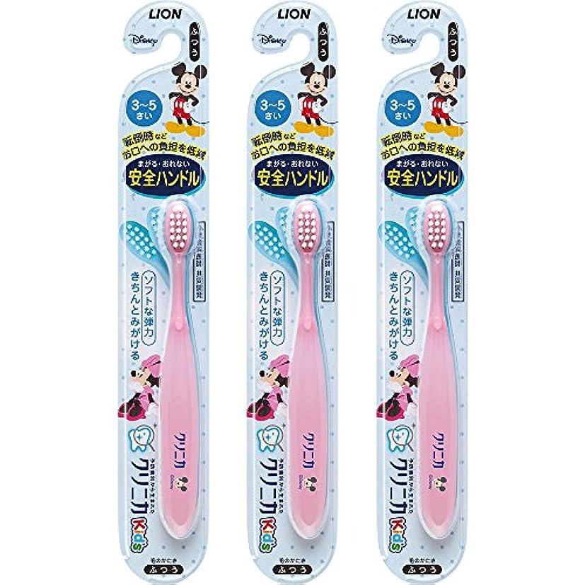 と酸すり減るクリニカKid's ハブラシ 3-5才用 3本(ピンク)