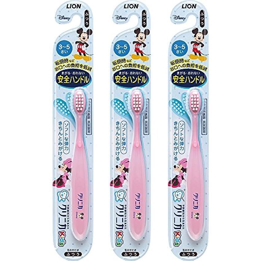 砂気質戻るクリニカKid's ハブラシ 3-5才用 3本パック(ピンク)