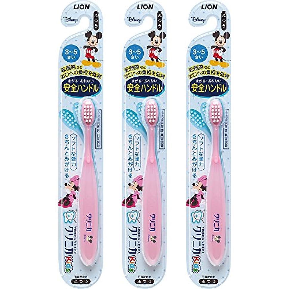 多様な落ち着いた登るクリニカKid's ハブラシ 3-5才用 3本(ピンク)