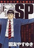 SP 上 (キングシリーズ 漫画スーパーワイド)