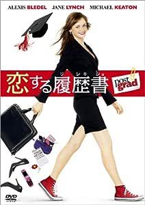 恋する履歴書 [DVD]