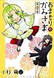 おまもりのかみさま 第1巻 (シルフコミックス 3-1)