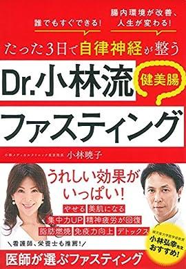 たった3日で自律神経が整う Dr.小林流 健美腸ファスティング―誰でもすぐできる!  腸内環境が改善、人生が変わる!