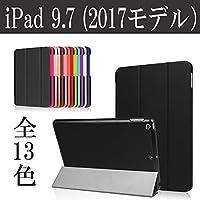 SP-MART(オリジナル)iPad 9.7 2017年モデルケース+(タッチペン+液晶フィルム進呈) iPad 9.7 2017カバー[全13色] PUレザーケース スタンド機能 3つ折り 軽量 薄型 2017年版iPad 9.7 case iPad 9.7 2017ケースiPad 9.7 2017版cover 上質素材ケースesd3001_i701 (Black)
