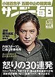 サンデー毎日 2021年 5/30号 【表紙:岡本健一】