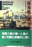 掃海艇の戦争 (ハヤカワ文庫NV)