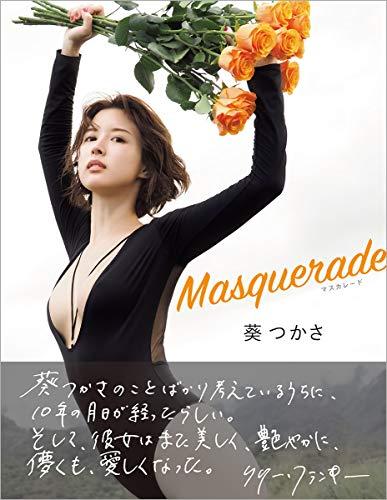 Masquerade -マスカレード-