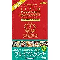 ランチパスポート 愛媛松山版 Vol.15 (ランチパスポート愛媛松山版)