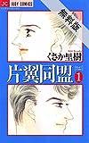 片翼同盟(1)【期間限定 無料お試し版】 (ジュディーコミックス)