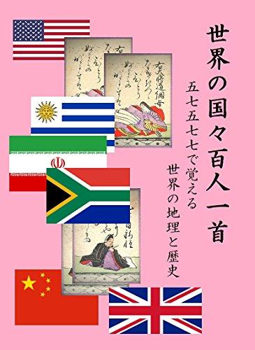 世界の国々 百人一首: 五七五七七で覚える 世界の地理と歴史 かるたにもなる音読学習教材シリーズ