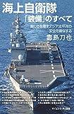 海上自衛隊「装備」のすべて 厳しさを増すアジア太平洋の安全を確保する (サイエンス・アイ新書)