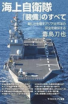 [毒島 刀也]の海上自衛隊「装備」のすべて 厳しさを増すアジア太平洋の安全を確保する (サイエンス・アイ新書)