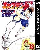 キャプテン翼 ROAD TO 2002 12 (ヤングジャンプコミックスDIGITAL)