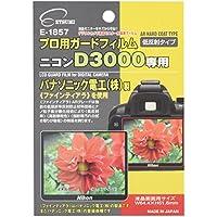 ETSUMI 液晶保護フィルム プロ用ガードフィルムAR Nikon D3000専用 E-1857