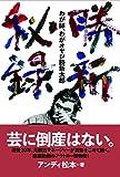 「勝新秘録 わが師、わがオヤジ勝新太郎」販売ページヘ
