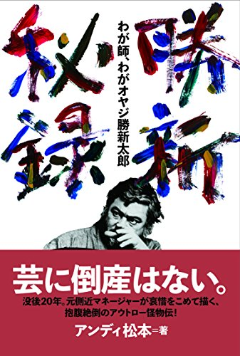 勝新秘録 わが師、わがオヤジ勝新太郎 発売日