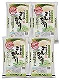 みのライス 【 精米 】 富山県産 となみ野米 コシヒカリ 20Kg(5kg×4) 平成28年度産