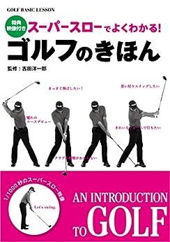 [吉田洋一郎]のスーパースローでよくわかる! ゴルフのきほん<DVD無しバージョン>