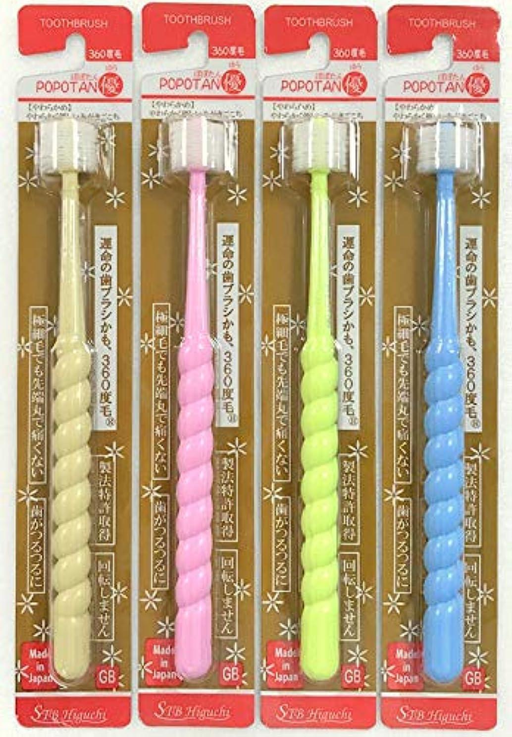 コロニアル摘む熱帯の360度歯ブラシ 360do度毛歯ブラシ POPOTAN ぽぽたん 優(カラーは1色おまかせ)