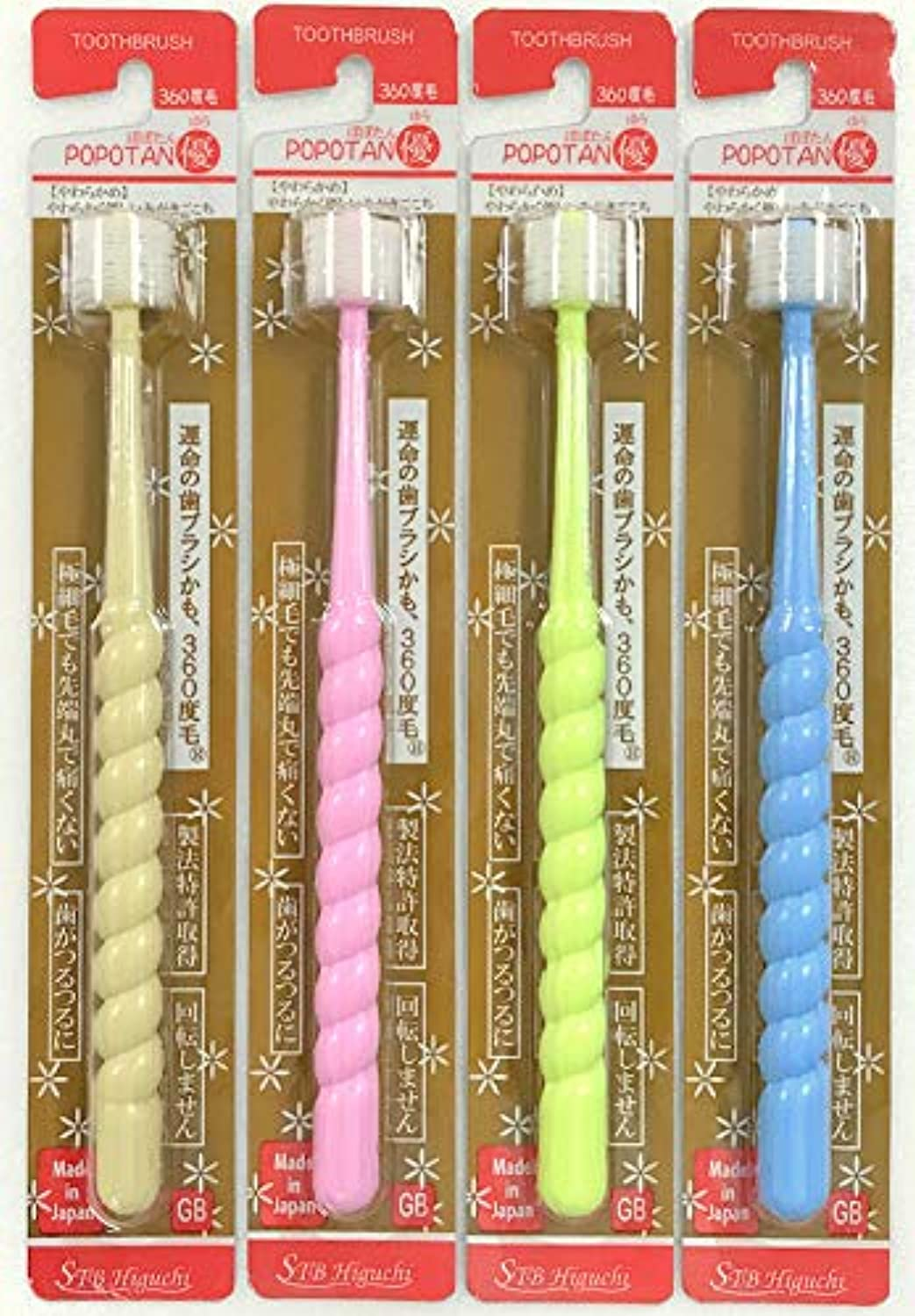 放射能嵐棚360度歯ブラシ 360do度毛歯ブラシ POPOTAN ぽぽたん 優(カラーは1色おまかせ)