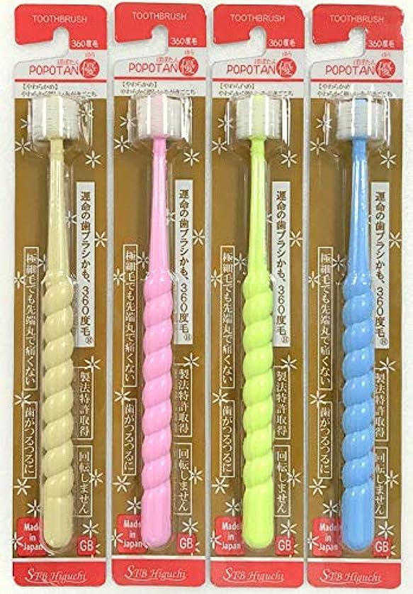 終わり評論家耐久360度歯ブラシ 360do度毛歯ブラシ POPOTAN ぽぽたん 優(カラーは1色おまかせ)