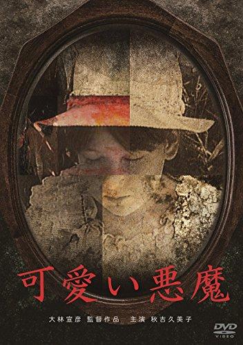 可愛い悪魔 [DVD] -
