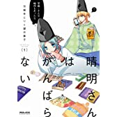 晴明さんはがんばらない(1) (ポラリスCOMICS)