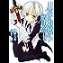 月花の歌姫と魔技の王 (HJ文庫)
