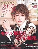 sweet オトナミューズ vol.3 2013 AUTUMN (e-MOOK)