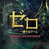 ドラマ「ゼロ 一獲千金ゲーム」オリジナル・サウンドトラック