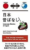日本昔ばなし Long-ago Stories of Japan【日英対訳】 (対訳ニッポン双書)