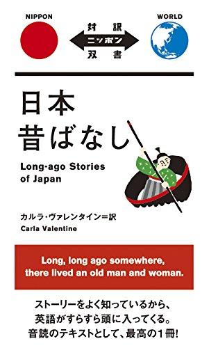 日本昔ばなし Long-ago Stories of Japan【日英対訳】 (対訳ニッポン双書)の詳細を見る