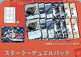 自衛隊 カードゲーム 海自Ver 海上自衛隊 スターターデュエルパック 70枚入 【静屋オリジナルイラスト付】
