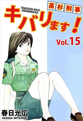 [春日 光広]の高杉刑事キバリます! Vol.15