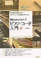 弾きながらマスター! ピアノコード入門 有名曲を弾きながらピアノコードの基礎が学べる!!