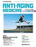 アンチ・エイジング医学 2016年6月号(Vol.12 No.3) [雑誌]