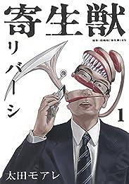 寄生獣リバーシ(1) (アフタヌーンKC)