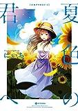 夏色の君へ 少女アラカルト2  / にいち のシリーズ情報を見る