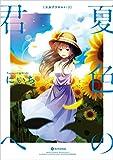 夏色の君へ 少女アラカルト2 (KITORA)