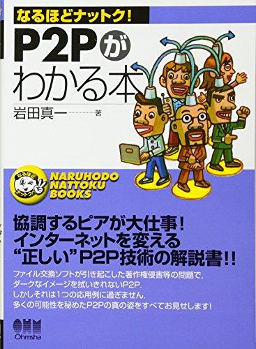 P2Pがわかる本 (なるほどナットク!)の詳細を見る