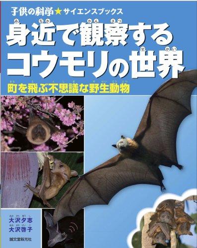 身近で観察するコウモリの世界—町を飛ぶ不思議な野生動物 (子供の科学★サイエンスブックス)
