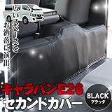 キャラバンNV350 NV350キャラバン E26 DX GX セカンドカバー 【白キルト】