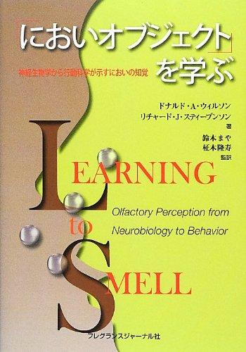 「においオブジェクト」を学ぶ―神経生物学から行動科学が示すにおいの知覚