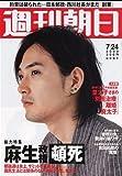 週刊朝日 2009年7月24日 松田龍平 廃太子