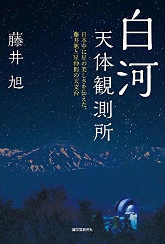 白河天体観測所: 日本中に星の美しさを伝えた、藤井旭と星仲間たちの天文台の詳細を見る